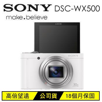 SONY WX500類單眼相機-白(DSC-WX500/W)