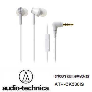 audio-technica鐵三角ATH-CK330iS耳塞式耳機-白