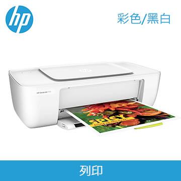 【福利品】HP DeskJet 1110亮彩印表機(F5S20A)