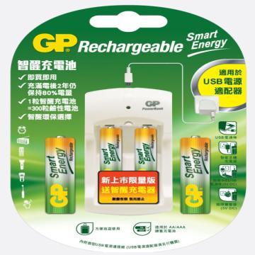 GP 充電寶智醒電池充電組(附AA2+AAA2)(Smart Energy (AA2+AAA2))