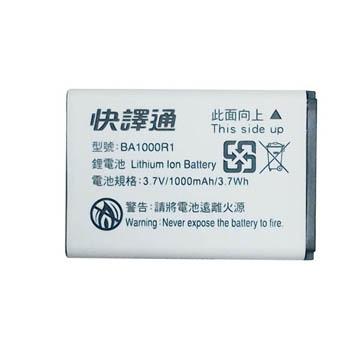 快譯通EC608專用電池(BA1000R1)