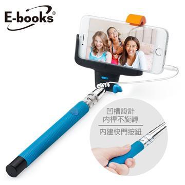E-books N25 升級版線控快門自拍桿