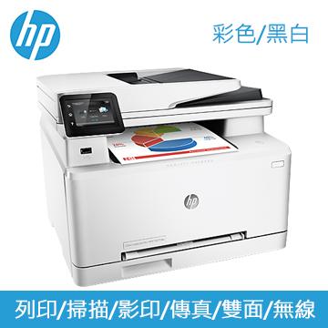 【展示福利品】HP CLJ Pro M277dw彩色雷射複合機(B3Q11A)