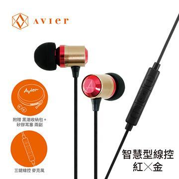 Avier 炫彩鋁合金線控入耳式耳機-紅金(AEP-MM-RE)