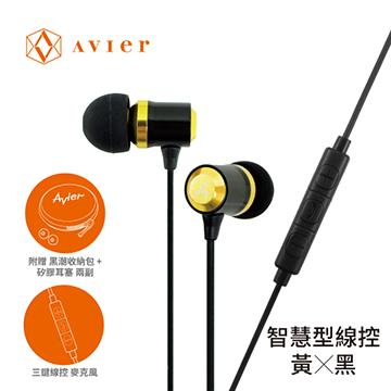 Avier 炫彩鋁合金線控入耳式耳機-黃黑(AEP-MM-YE)