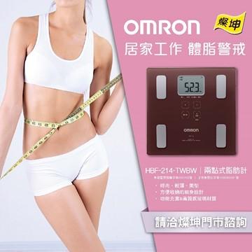 OMRON體脂肪計(HBF-214-TWBW)