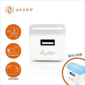 Avier 單孔 1A+夜燈USB旅行充電器-香草白(H51L-WT)