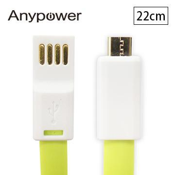 Anypower 雙面USB 輕薄易攜傳輸充電線-粉(DW-DC130-PK)