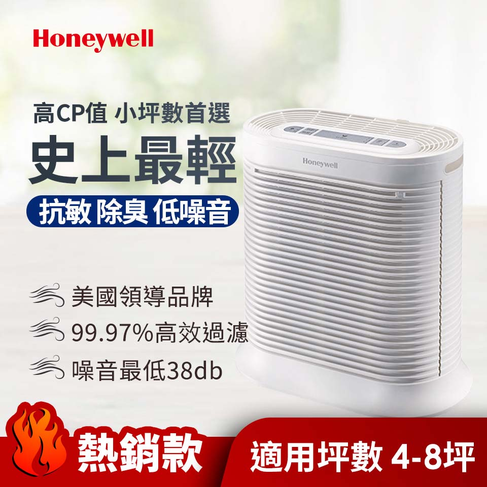 Honeywell True HEPA清淨機 Console100(適用坪數:4-8坪)(HPA-100APTW)