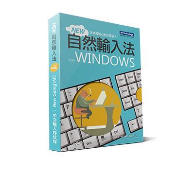 網際智慧 新自然輸入法專業版 for WINDOWS(新自然輸入法專業版-WIN)