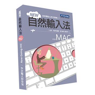 網際智慧 新自然輸入法專業版 for MAC(新自然輸入法專業版-MAC)