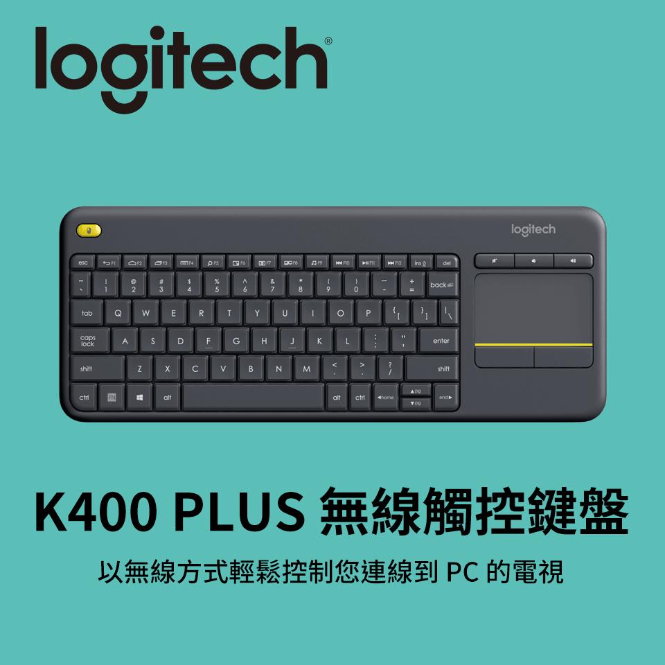 羅技  Logitech K400 PLUS 無線觸控鍵盤