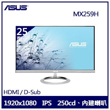【25型】ASUS MX259H AH-IPS液晶顯示器(MX259H)