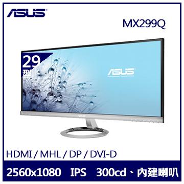 【29型】ASUS MX299Q AH-IPS(MX299Q)