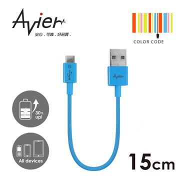 Avier極細Micro USB 2.0傳輸線-北卡藍(Micro USB 2.0 15CM)
