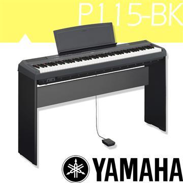 YAMAHA 簡單時尚標準88鍵數位鋼琴-黑(P-115)