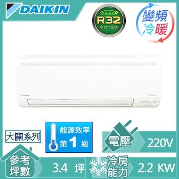 DAIKIN一對一變頻冷暖空調R32大關系列(RXV/FTXV22NVLT)