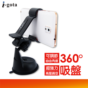 i-gota 智慧型手機專用固定架(CAR-HOLD002)
