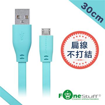 FONESTUFF Micro USB傳輸扁線-30cm-淺藍(FSM30A-SB)
