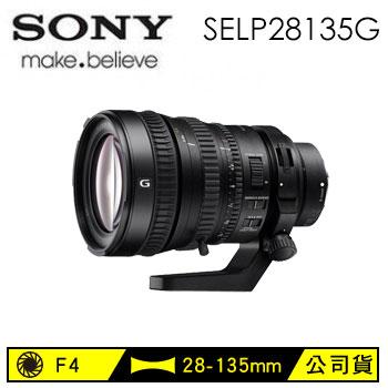 SONY E接環28-135mm全片幅單眼相機鏡頭(SELP28135G)