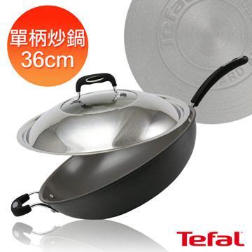 【法國特福】36CM單柄炒鍋(加蓋)