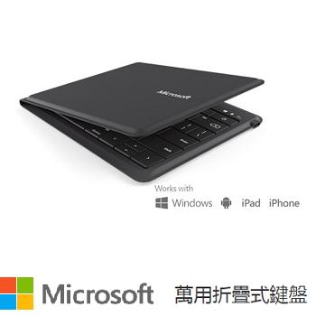 微軟 Microsoft 萬用折疊式鍵盤(GU5-00016)