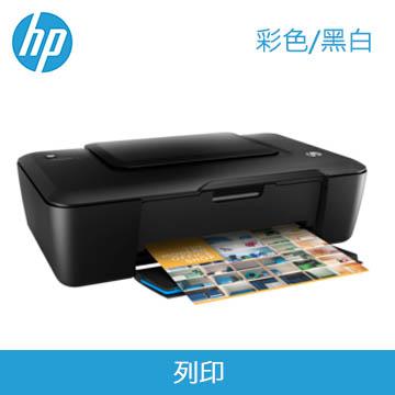 【展示福利品】HP DJ IA2029超級惠省印表機