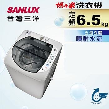 台灣三洋6.5公斤立體噴射水流洗衣機(ASW-87HTB)