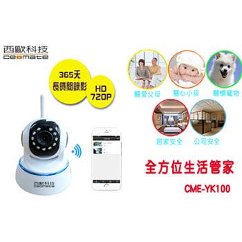 西歐科技 全方位無線網路攝影機(CME-YK100)