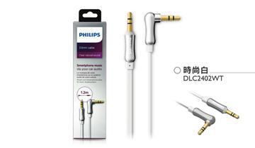 PHILIPS 車用雙AUX音源傳輸線(白)(DLC2402)