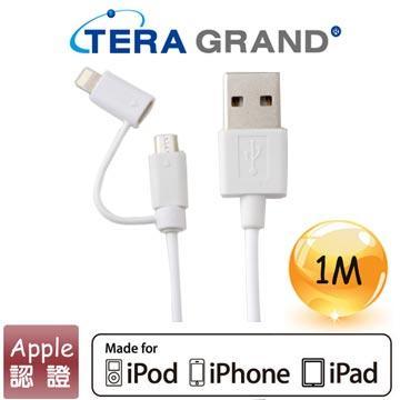 【1M】TeraGrandApple認證8Pin+USB傳輸線-白