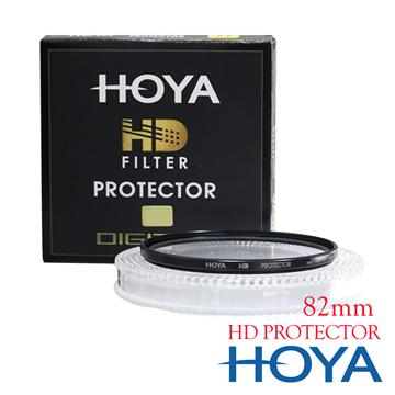 HOYA HD PROTECTOR MC 超高硬度保護鏡(82mm)