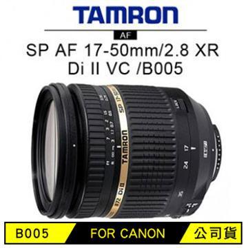 TAMRON SP AF 17-50mm2.8 XR Di II VC 單眼相機鏡頭(B005 (公司貨) FOR CANON)