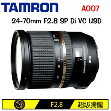 TAMRON SP 24-70mm F2.8 DI VC USD A007 單眼相機鏡頭((公司貨)FOR NIKON)