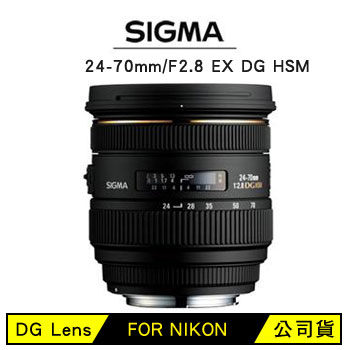 SIGMA 17-50mmF2.8 EX DC OS HSM 單眼相機鏡頭((公司貨)FOR NIKON)