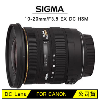 SIGMA 10-20mmF3.5 EX DC HSM 單眼相機鏡頭((公司貨)FOR CANON)