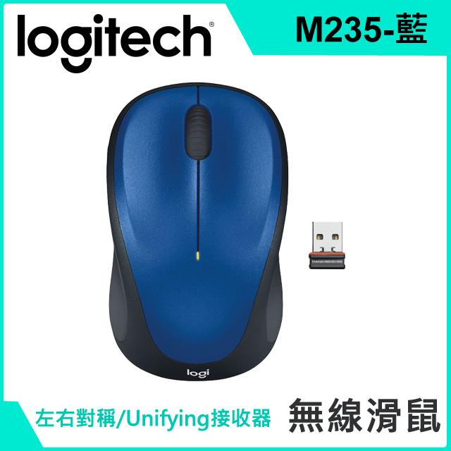 羅技 Logitech M235 無線滑鼠 - 藍