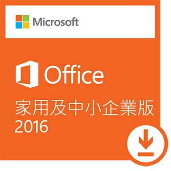 【ESD】微軟 Microsoft Office 2016 中小企業數位下載版