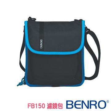 BENRO 百諾 FB150 濾鏡收納包(FB150)