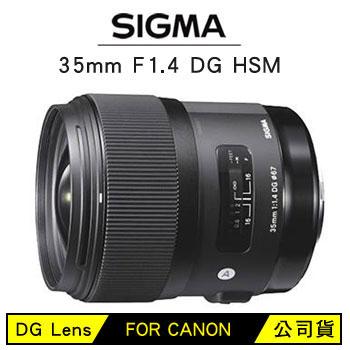 SIGMA 35mm f1.4 DG HSM((公司貨) FOR CANON)