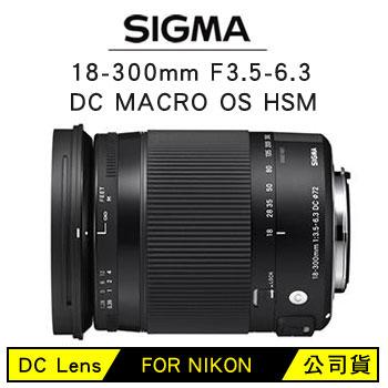 SIGMA 18-300mm F3.5-6.3 DC MACRO OS HSM 單眼相機鏡頭((公司貨) FOR NIKON)