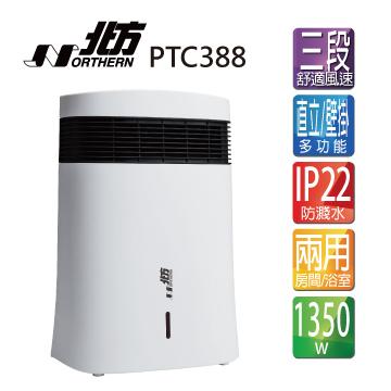 北方房間/浴室兩用電暖器(PTC388)