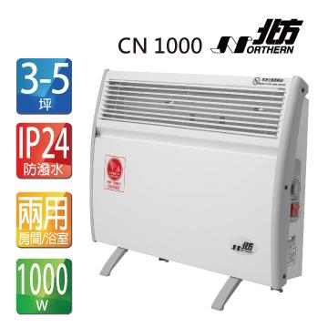 北方第二代對流式電暖器(房間、浴室兩用)(CN1000)