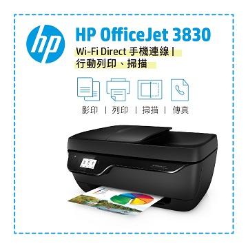 HP OJ3830 無線傳真事務機(F5R95A)
