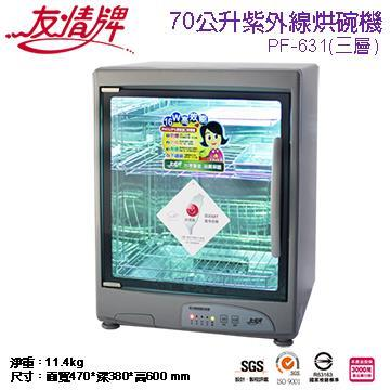 友情牌紫外線烘碗機(三層)(PF-631)