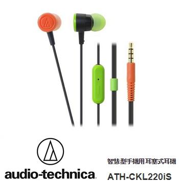 鐵三角 CKL220iS耳塞式耳機-狂熱黑(ATH-CKL220iS BCZ)