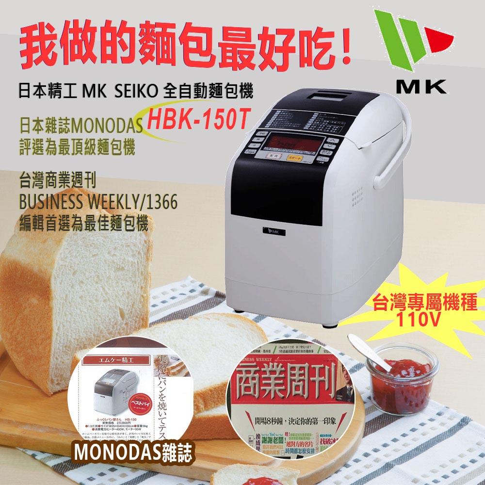 MK SEIKO數位全功能製麵包機(HBK-150T)