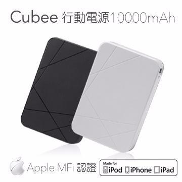 【10000mAh】Noontec Cubee 行動電源-黑(Cubee 10000-黑)