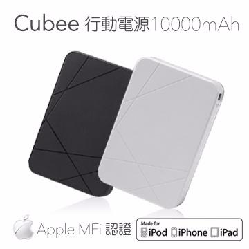 【10000mAh】Noontec Cubee 行動電源-白(Cubee 10000-白)
