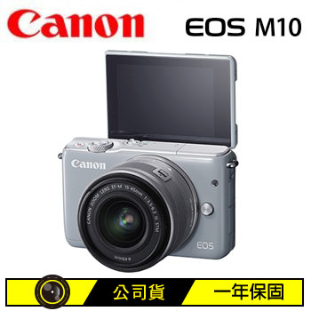 Canon EOS M10微單眼相機(單鏡組)-灰(EOSM10灰 15-45)